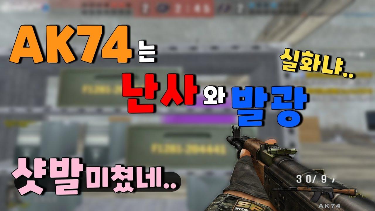"AK74는 이렇게쏴야 ""정석"" !!👍👍       [스포][스페셜포스][김동호][KimDongHo]"