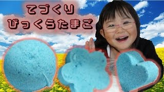 びっくらたまごを作っちゃお!Surprise egg Handmade bus bombs 手作りバスボム【かな3歳】 thumbnail