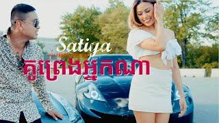 SATIYA - គូព្រេងអ្នកណា Ku Preng Nak Na [Official MV] #sinnsisamouth #satiyaoaw