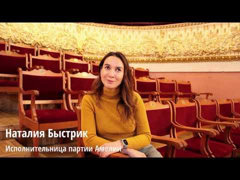 «Бал-маскарад» Дж. Верди. Премьера в Челябинском театре оперы и балета
