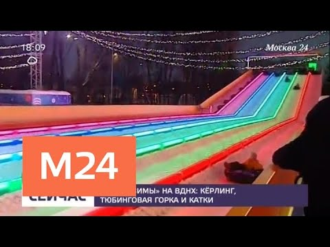 Керлинг, тюбинговая горка и катки открылись на ВДНХ - Москва 24