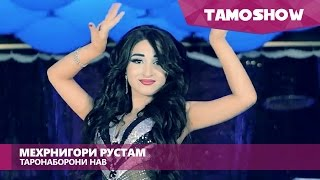 Мехрнигори Рустам - Таронаборони нав / Mehrnigori Rustam - Taronaboron (2016)