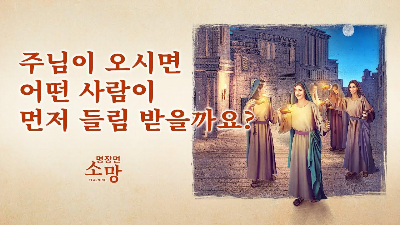 기독교 영화 <소망> 명장면(3) 주님이 오시면 어떤 사람이 먼저 들림받을까요?