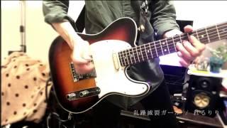 「乱躁滅裂ガール」をギターで弾いてみた