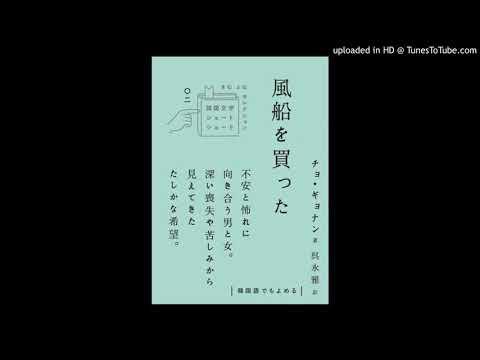 風船を買った韓国語朗読 Part 26章以降