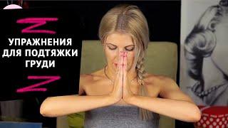 Упражнения для девушек Как подтянуть грудь в домашних условиях и сделать грудь красивой