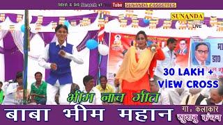 बाबा भीम महान !! भीम नाच गीत !! Superhit Baba Bheem Song !! Khushbo Kanchan