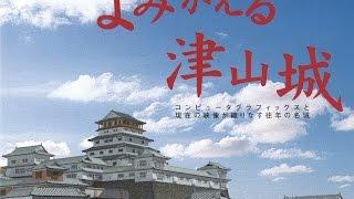 よみがえる津山城(再現CG付き映像:全編)