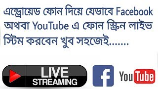 How to live stream on Facebook or YouTube by Android Phone | Bangla Tutorial