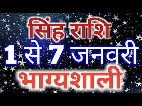 Singh rashi saptahik rashifal 1 january se 7 january 2019/Leo weekly horoscope