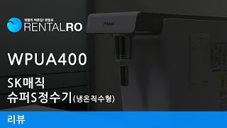 RENTALRO 리뷰 - 슈퍼S정수기(냉온직수형) WP…