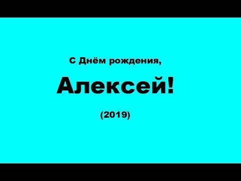 с Днем рождения, Алексей!