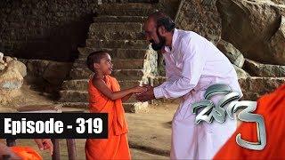 Sidu | Episode 319 - 26th October 2017 Thumbnail