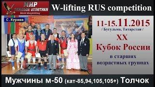 11-15.11.2015 (Men-M50/cat-85,94,105,105+.C+Jerk) Russian Masters Cup.