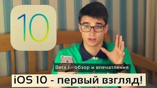 iOS 10 - первый взгляд и впечатления! Установка без UDID через профиль в описании!