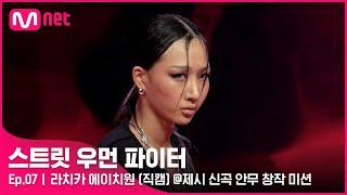 [스우파/7회 직캠] 라치카 에이치원 @제시 신곡 안무 창작 미션#스트릿우먼파이터