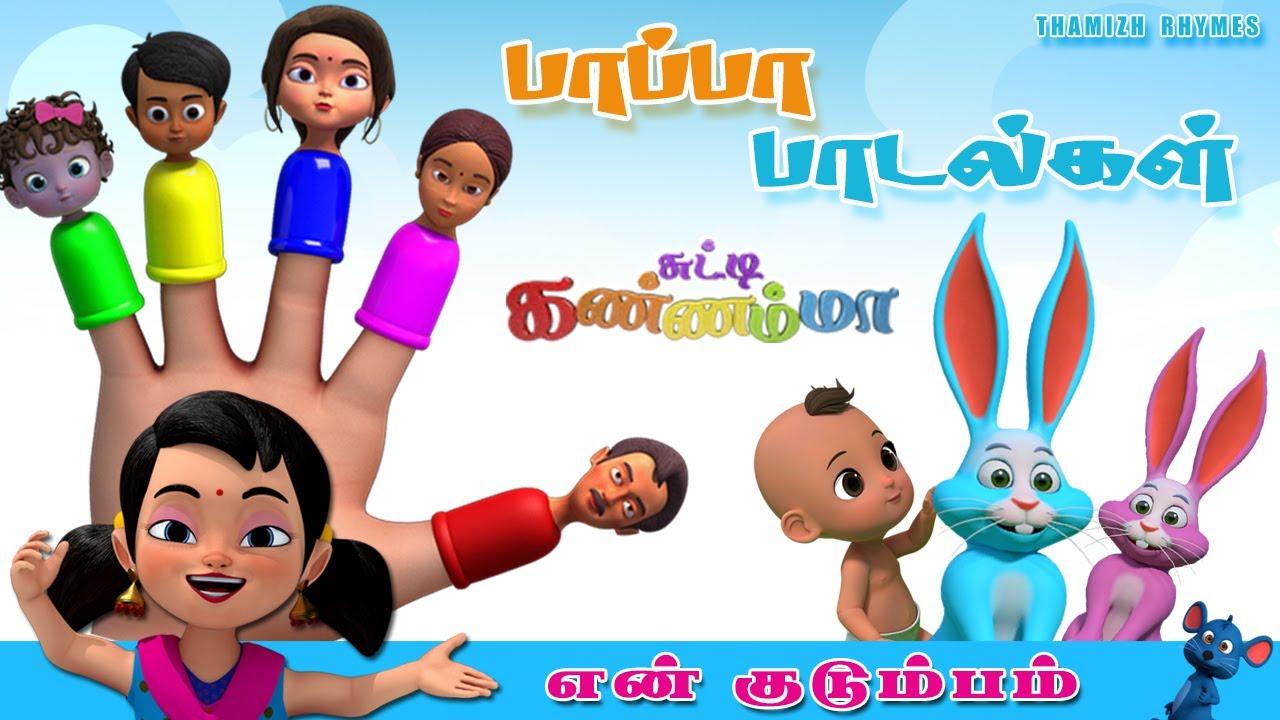 என் குடும்பம்  சுட்டி கண்ணம்மா பாப்பா பாடல்கள்   My Family  Chutty Kannamma Tamil Rhymes Collection