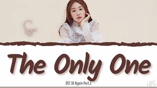 SOYOU (소유) - THE ONLY ONE (하나면 돼요) LYRICS OST 18 AGAIN PART.1 [HAN/ROM/ENG]