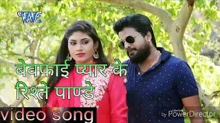 Ritesh pandey बेवफाई प्यार के 2018 का सबसे बड़ा हिट गाना
