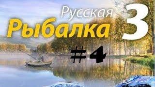 Русская рыбалка 3 №4 Ловим щуку на Клязьме
