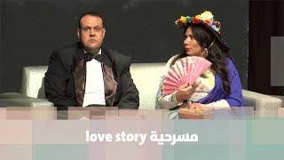 مسرحية love story - هنا وهناك