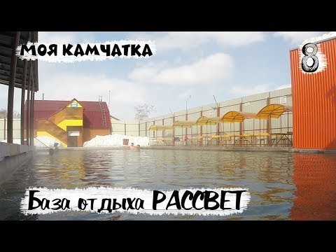 МОЯ КАМЧАТКА (8 серия)    Бассейны в Паратунке, База отдыха РАССВЕТ