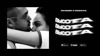 Download Мальбэк x Сюзанна – Высота Mp3 and Videos