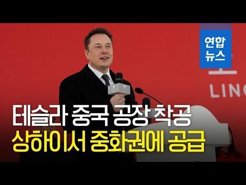 테슬라 中공장 착공…세계최대 車시장 직접공략 승부수 / 연합뉴스 (Yonhapnews)