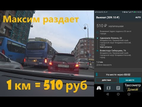 Такси Максим выстреливает! Работа в такси. Владивосток