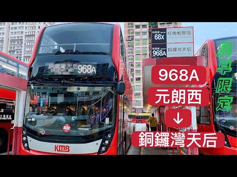 九巴968A 元朗(西)→天后|WN7591 E6X89|東頭工業區特別服務|