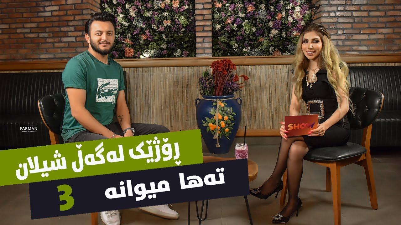 Rozhek Lagal Shilan - Taha Qadr - Alqay 3