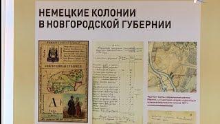 В Великом Новгороде презентовали выставку «Немецкие колонии в Новгородской губернии»
