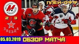 ВХЛ 🏆 ПЛЕЙ-ОФФ 05.03.2019 Металлург - Звезда 2 : 3 Обзор матча