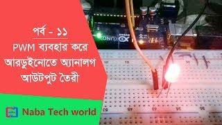 اردوينو البنغالية التعليمي جزء - 11: ما هو PWM? كيفية إنشاء الإخراج التناظرية باستخدام PWM