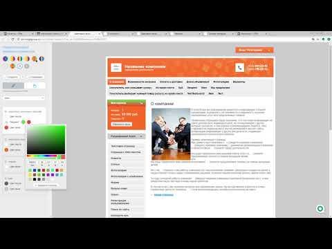 Цветовые схемы CMS.S3 от Мегагрупп.ру
