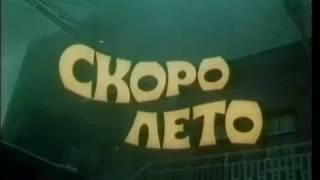 Скоро лето  1987 док. фильм
