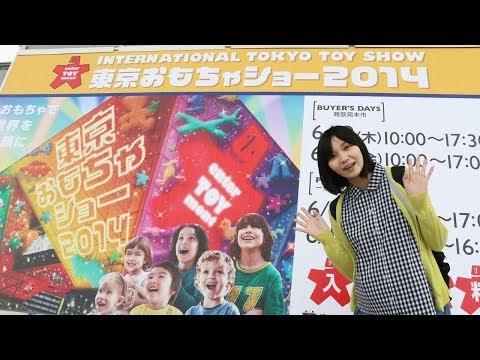 東京おもちゃショー2014に行ってきた 前編