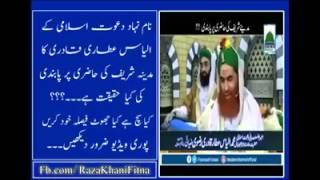 Kiya Ilyas Qadri ko pabandi hai madinah or makkah mein