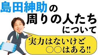 【ひろゆき】島田紳助の愉快な仲間たちが持っている力