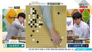 [KB국민은행 바둑리그] 올스타 연승전 2경기 (2/2…