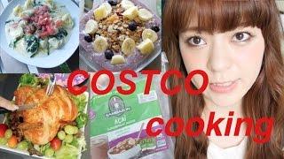 【コストコ】#1 購入品 & cooking ♡ アサイーボールの作り方〜 パスタソース〜 etc...