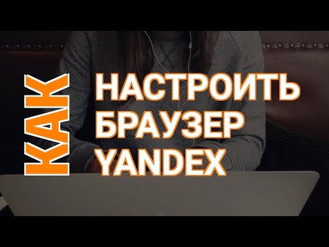 Настройки Яндекс Браузера   Как Настроить Яндекс Браузер?