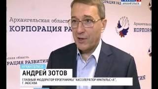 В Архангельске заработала бизнес-школа с программой