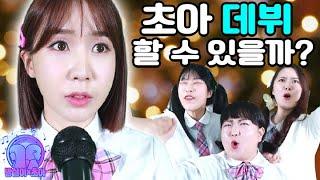 초아 찐으로 데뷔하다ㅋㅋㅋ(ft.초아X방실이 걸즈 스토…