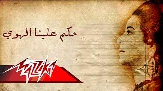Hakam Alaya El Hawa - Umm Kulthum حكم علينا الهوى - ام كلثوم