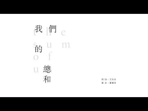 艾怡良 Eve Ai《我們的總和 The Sum Of Us》Official Lyrics Music Video(官方歌詞版)