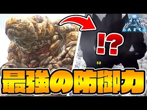 超絶防御力の『ロックエレメンタル』が壊れてしまった-PART7-【ark survival evolved(Genesis)】