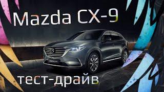 Тест-драйв Mazda CX-9 2021 #2