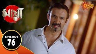 Maya - Episode 76 | 11th Nov  2019 | Sun Bangla TV Serial | Bengali Serial