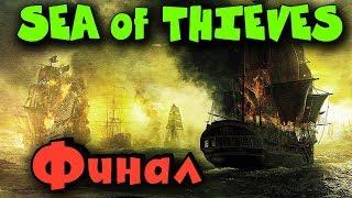 Sea Of Thieves   Финальное задание Последняя история Tale Tales